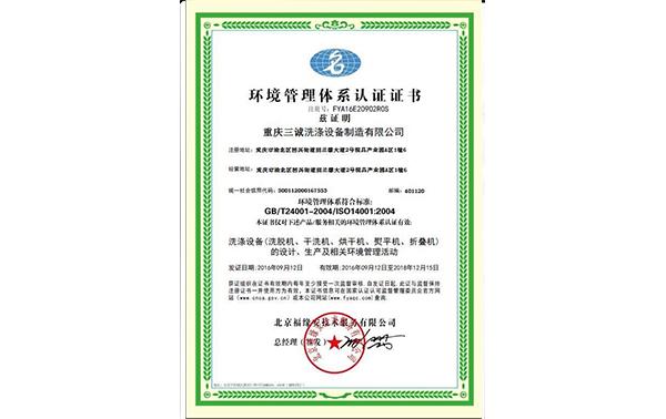 洗衣机环境管理体系认证
