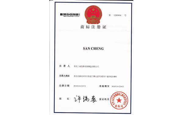 三诚洗涤设备制造商标注册认证