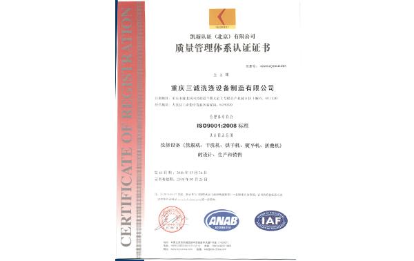 洗涤设备制冷管理认证