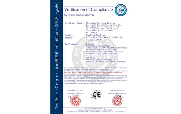 洗衣房设备ECM认证