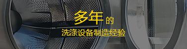 重庆洗涤设备优势