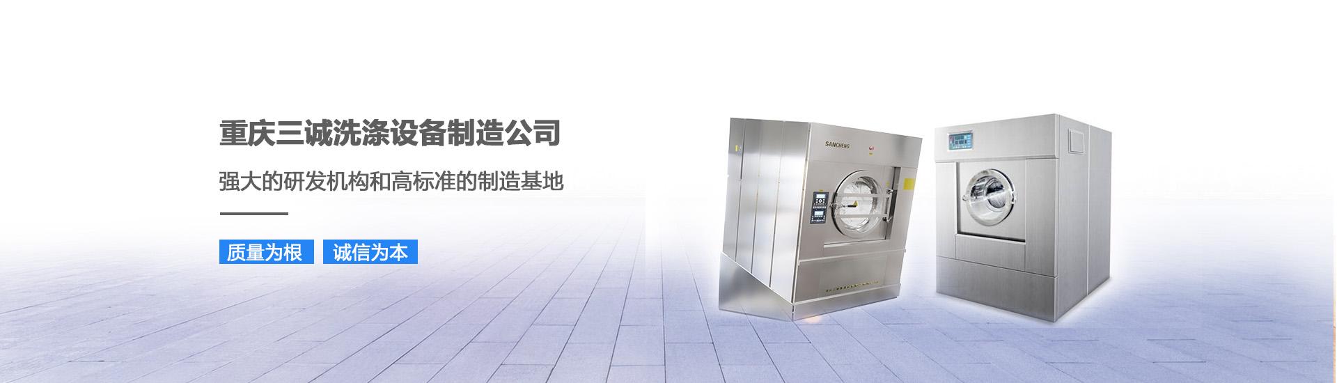 重庆洗涤设备