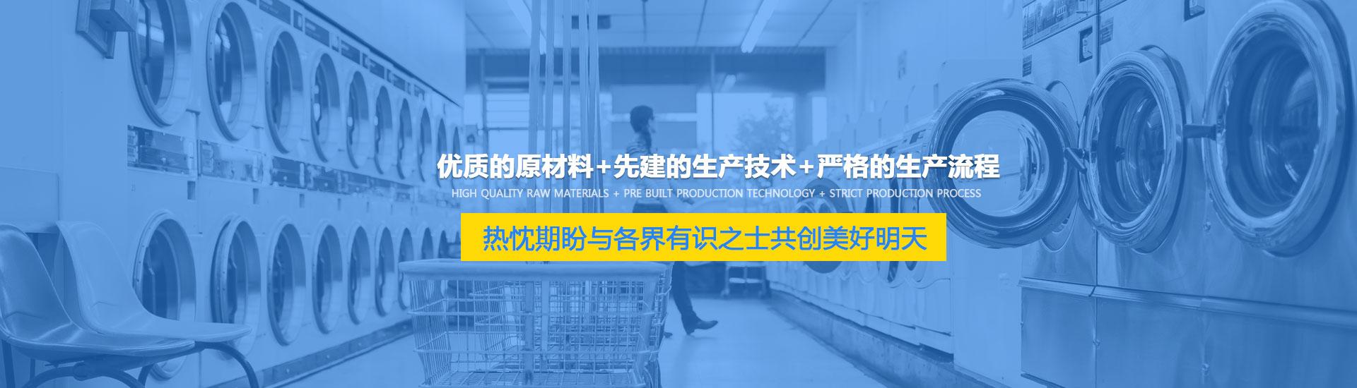 重庆洗衣房设备